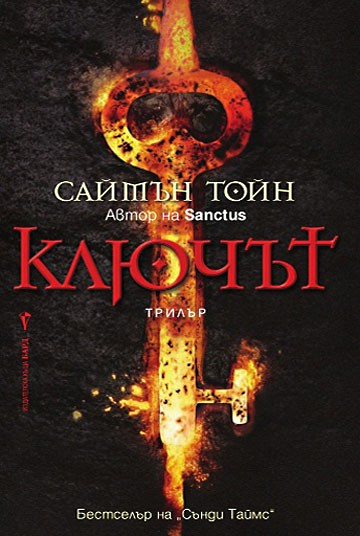 The Sancti Trilogy - книга 2: Ключът